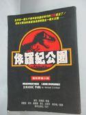 【書寶二手書T3/一般小說_IEB】侏羅紀公園_麥克.克萊頓