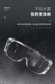 透明護目平光防寒鏡防風防灰塵防霧眼罩防飛沫密封防護 快速出貨
