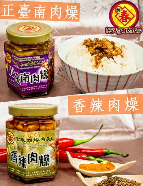 阿春肉燥 正台南口味X1+香辣肉燥X1