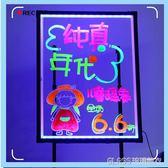 熒光板廣告板LED板電子黑板廣告牌閃光板 透明款YYP    琉璃美衣