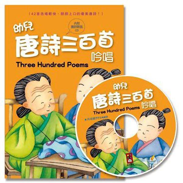 幼兒書-幼兒唐詩三百首吟唱(1書1CD)~EMMA商城