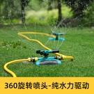 灌溉噴頭自動灑水器澆花噴頭農業園林灌溉噴水器360度旋轉噴頭草坪灑水器 小山好物