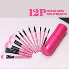 韓國 Coringco PINK IN PINK 粉紅刷具組 12入【特價】★beauty pie★
