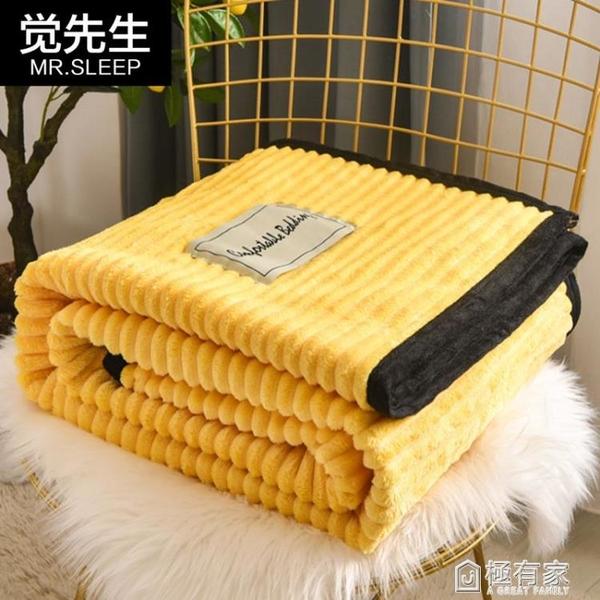 法蘭絨珊瑚絨毛毯毛巾被毯子空調毯沙發毯辦公室午睡毯床單秋冬 秋季新品