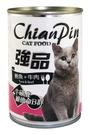【貓咪罐罐】強品Chian Pin 貓罐 400G(24罐/箱) 五種口味 主食罐 貓罐頭 貓餐罐 貓主食 主餐罐
