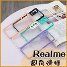 簡約撞色 Realme8 Realme5 6i Realme C3 ins糖果色邊框 硅膠軟邊 硬背板 掛繩孔 手機殼 保護套