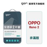 【GOR保護貼】OPPO Reno 2 9H鋼化玻璃保護貼 reno 2 全透明非滿版2片裝 公司貨 現貨