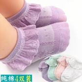 黑五好物節❤寶寶花邊襪子0-12個月純棉嬰兒襪春夏網眼兒童短襪2歲女童公主襪