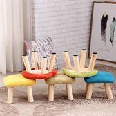 小凳子實木沙發凳布藝小板凳方凳蘑菇凳矮凳時尚創意穿鞋凳換鞋凳HM 衣櫥の秘密