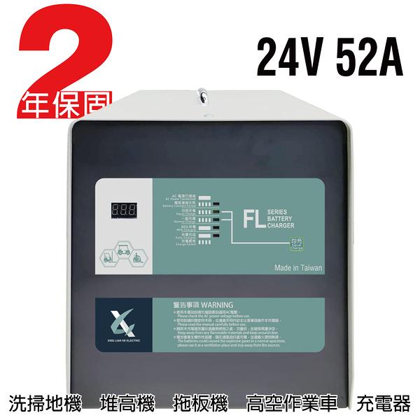 【CSP】24V52A充電器 電動堆高機 油壓車 電動油壓拖板車 FL 2452 2450 叉車充電器MF NF2450