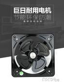 通風扇 強力大風力鐵排風扇方形排氣扇廚房窗台油煙抽風機12寸金屬換氣扇220 igo coco衣巷