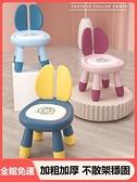 兒童書桌椅 兒童凳子寶寶椅子叫叫椅學習椅子家用卡通加厚靠背椅幼兒園小板凳【八折搶購】