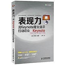 簡體書-十日到貨 R3Y【表現力——用Keynote商業演示打動聽眾】 9787115324009 人民郵電出版社