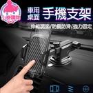 ✿現貨 快速出貨✿【小麥購物】車用手機支架 車載車架 萬用多功能手機支架 出風口【G064】
