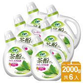 OP天然茶酚低敏防螨洗衣精2000ml(6入/箱)