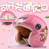 野馬兒童頭盔電動摩托車安全帽夏季