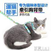 貓咪專用牽引繩溜貓繩
