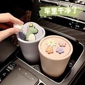 【免運快出】 汽車車載垃圾桶多功能迷你車杯架內用袋箱垃圾箱2個可愛創意車上用品 奇思妙想