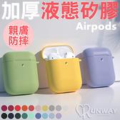 Airpods 1/2代 蘋果耳機 純色加厚液態矽膠 保護套 矽膠 軟殼 柔軟 不變形 防摔套 耳機盒防護
