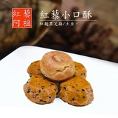 【南紡購物中心】紅藜阿祖.紅藜紅麴黑芝麻口酥150g+土豆小口酥70g(共二袋)