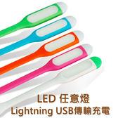 【LED任意燈】Apple iPhone 6s/6/6 Plus/5/5S/5C/SE Lightning 傳輸充電隨身燈/孔隨插即用/可彎曲/照明燈