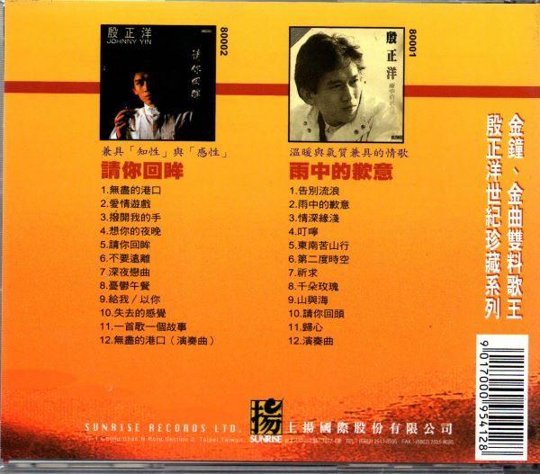 【停看聽音響唱片】【CD】殷正洋:雨中的歉意/讓你回眸