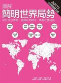 (二手書)圖解簡明世界局勢:2017年版