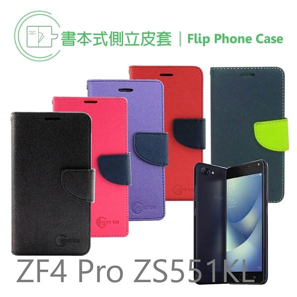 經典皮套 ASUS華碩 ZenFone4 Pro ZS551KL Z01GD 手機殼 側掀可立 保護皮套 殼 書本式 手機支架