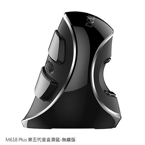 摩比小兔~DeLUX M618 Plus 第五代垂直滑鼠-無線版 直立 不傷手腕 手握 人體工學 無線