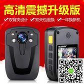 執法先鋒D900 高清夜視1080P現場便攜式記錄儀器便攜肩掛式攝影機 MKS小宅女