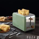 面包機家用早餐吐司機 烤面包機2片小多士爐全自動多功能土司烘考 【時尚新品】LX220V