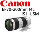 [EYE DC] CANON EF 70-200mm f4 L IS II USM 小小白二代 佳能公司貨 (一次付清)