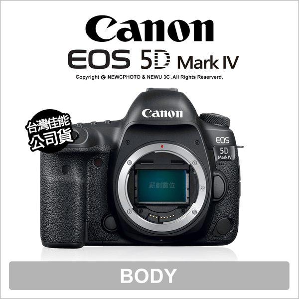 登入禮~5/31 Canon EOS 5D Mark IV 5D4 Body 單機身 公司貨 ★24期免運★ 薪創