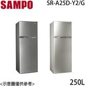 【SAMPO聲寶】250L 1級雙門變頻冰箱 SR-A25D-Y2/G 含基本安裝 免運費
