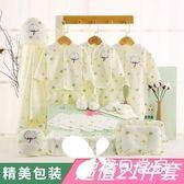純棉嬰兒衣服新生兒禮盒套裝春秋夏季初生剛出生滿月寶寶用品