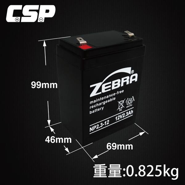 【CSP】NP2.3-12 鉛酸電池12V2.3AH/深循環電池/照明/通信電機用/玩具車/緊急照明燈/緊急照明電池