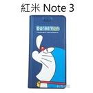 哆啦A夢皮套 [瞌睡] 小米 紅米 Note 3 小叮噹【台灣正版授權】