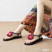 平底涼鞋 波西米亞花朵涼鞋女夏平底百搭復古民族風平跟海邊度假沙灘鞋女鞋 溫暖享家