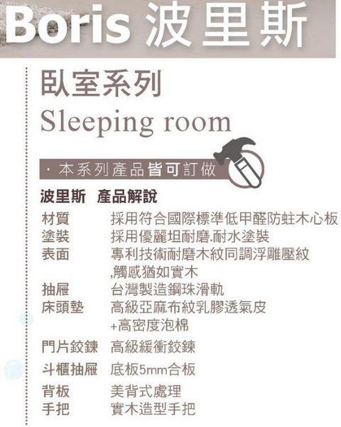 【南洋風休閒傢俱】臥室系列-波里斯2.7尺五斗櫃 2016新款(CM055-8)