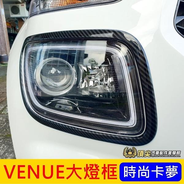 HYUNDAI現代【VENUE大燈框】碳纖卡夢 2020 2021 VENUE專用 前燈框 燈罩改裝 卡夢外觀
