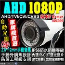 【台灣安防家】SONY 芯片 AHD  2MP 2.8-12mm 手動變焦 自動光圈 42 LED 紅外線 防水 攝影機 適 1080P DVR
