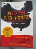 【書寶二手書T8/財經企管_GOZ】我在中國創造百億事業_黃逸華, 傑克潘考斯