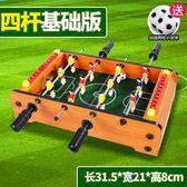益智兒童玩具3-6周歲5智力4男童8桌球12小孩7男孩10歲桌上足球9