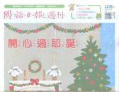 國語日報週刊 12月號/2018 第1235~1238期