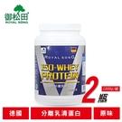 【御松田】100%分離乳清蛋白(1000g/瓶)-2瓶-德國分離乳清蛋白 運動 健身 現貨 免運
