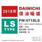 【配件王】現貨 日本 DAINICHI FW-5718LS 電子溫風式 煤油暖爐 暖氣 10坪 油箱9L