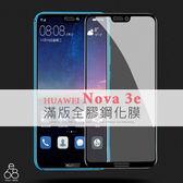 全膠 華為 HUAWEI Nova 3E 5.84吋 滿版 9H 鋼化 玻璃貼 手機 螢幕 保護貼 滿膠 全屏 膜 無彩虹紋