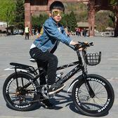 兒童自行車6-7-8-9-10-11-12歲小學生女20寸童車男孩大童山地單車YXS     韓小姐