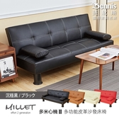【班尼斯國際名床】~熱銷經典【Millet 多米心機 II代】 皮革多人座優質沙發床(升級加贈兩個抱枕)