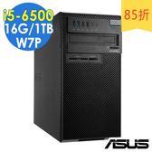 【現貨】ASUS電腦 D630MT i5-6500/16G/1TB/W7P 商用電腦